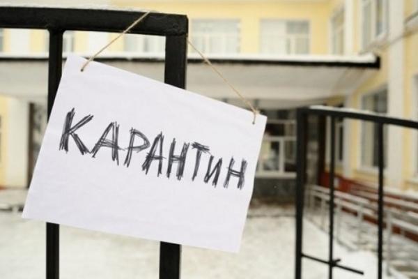 Відсьогодні у школі на Рівненщині - карантин