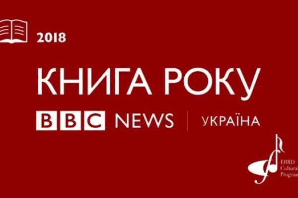Українські письменники отримали премію «Книга року ВВС-2018»