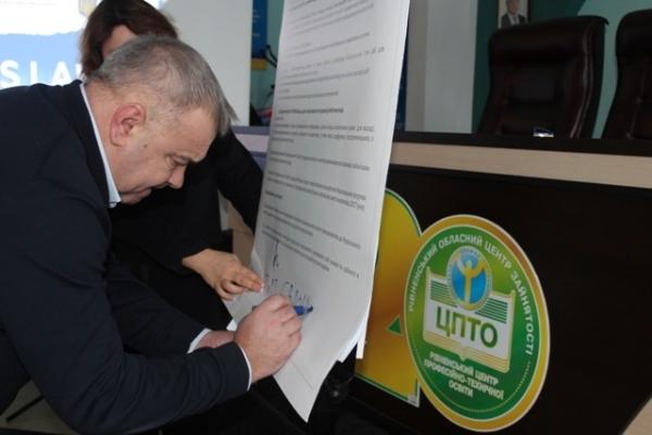 Рівненщина підписала «Пакт заради молоді-2020»