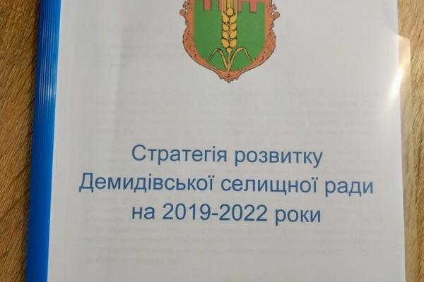 Громада з Рівненщини затвердила Стратегію розвитку