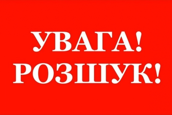 Рідні розшукують безвісти зниклого жителя Рівненщини (Фото)