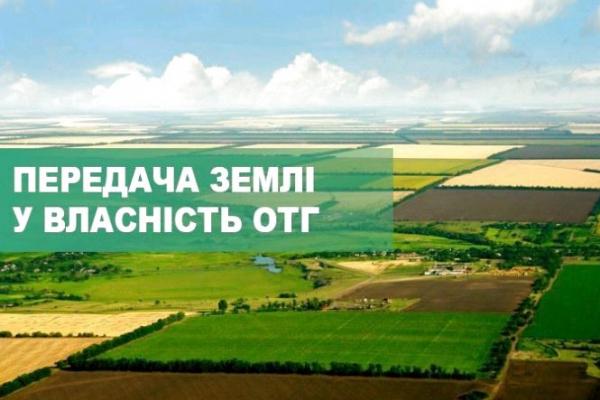 В Україні 650 ОТГ отримали від Уряду 1,5 млн га землі