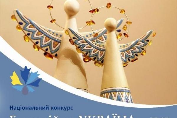 Меценатів Рівненщини запрошують взяти участь у конкурсі«Благодійна Україна»