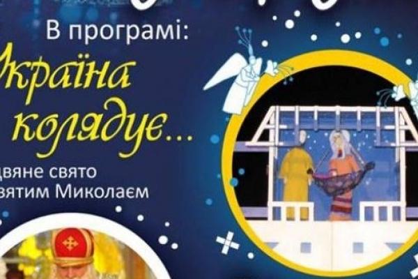 Рівненський театр ляльок запрошує колядувати разом
