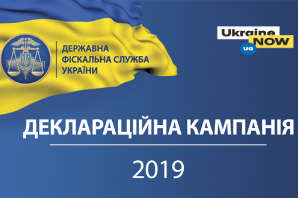 В Україні стартувала деклараційна кампанія-2019