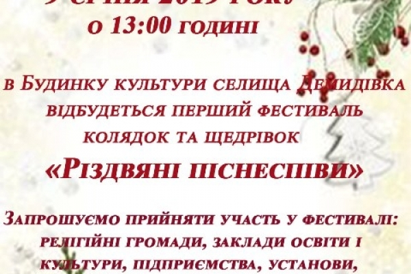 «Різдвяні піснеспіви» лунатимуть у Демидівці