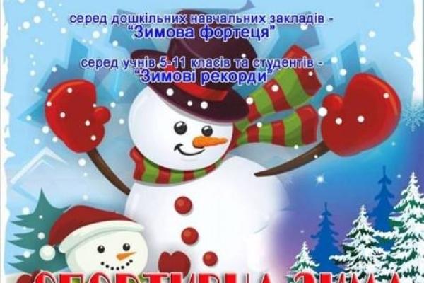 Юних  дубенчан запрошують позмагатись  у  конкурсах  виробів  із  снігу