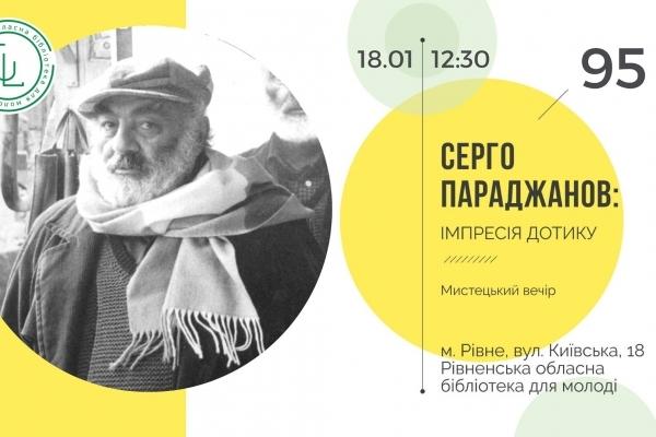 У Рівному відбудеться мистецький вечір «Серго Параджанов 95: Імпресія дотику»