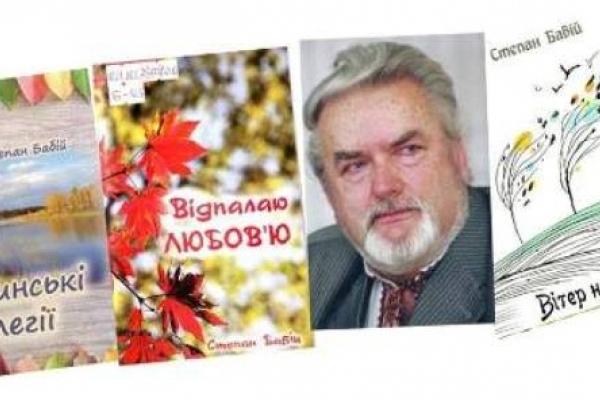 У рівненській бібліотеці - творча зустріч зі Степаном Бабієм