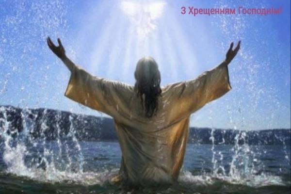 Вітаємо з Богоявленням і Хрещенням Господнім!