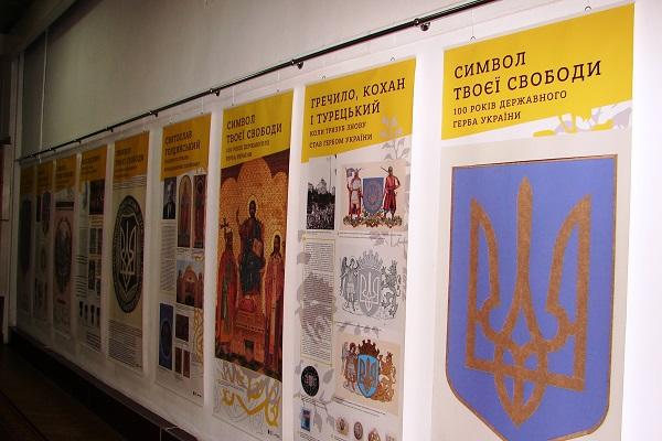 Виставку про Тризуб відкрили у Рівненському краєзнавчому музеї
