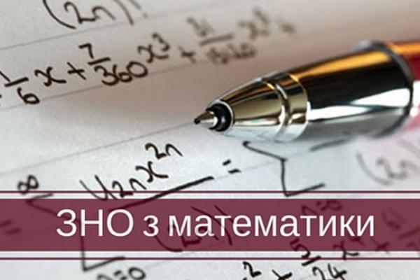 ЗНО з математики стане обов'язковим – наказ МОН