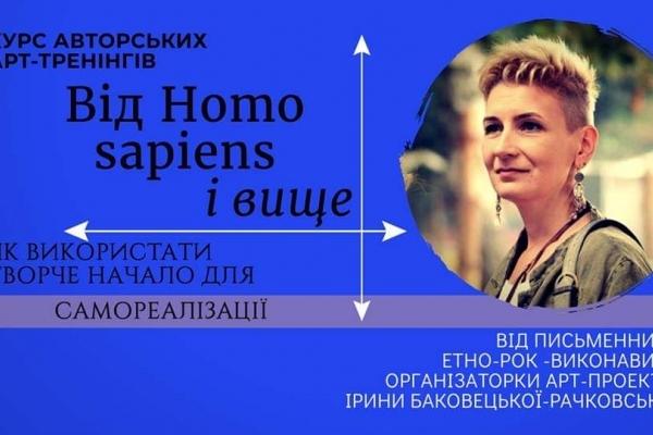 Успішна письменниця Ірина Баковецька-Рачковська проведе у Рівному арт-тренінг