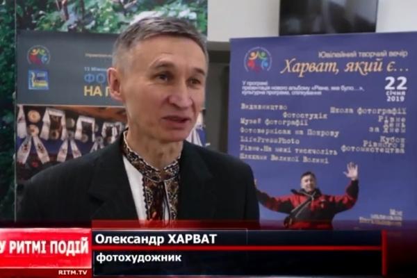 Два ювілеї рівненського фотохудожника Олександра Харвата відбулися в один день (Відео)