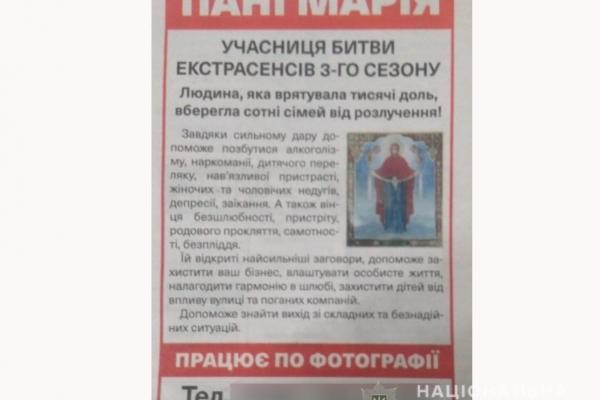 На «зціленні» сімейних пар у Рівному поліція викрила розшукувану з Тернополя