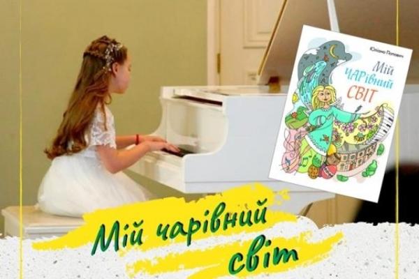 У Рівному юна композиторка презентуватиме свою першу нотну збірку