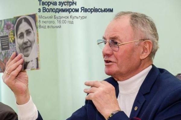 Завтра у Рівному буде творча зустріч з Володимиром Яворівським