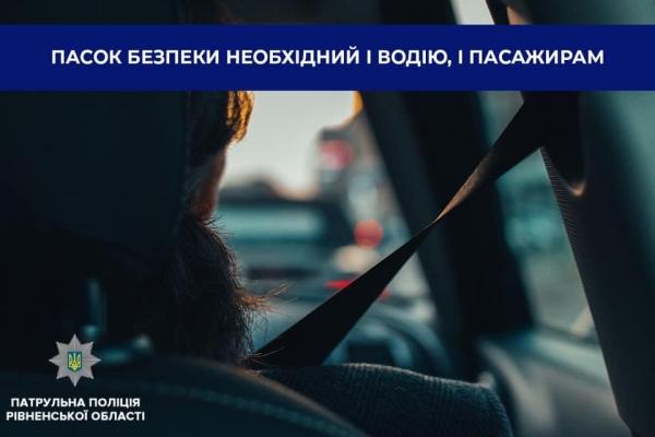 Рівнянам на замітку: які є міфи про автомобільні ремені безпеки