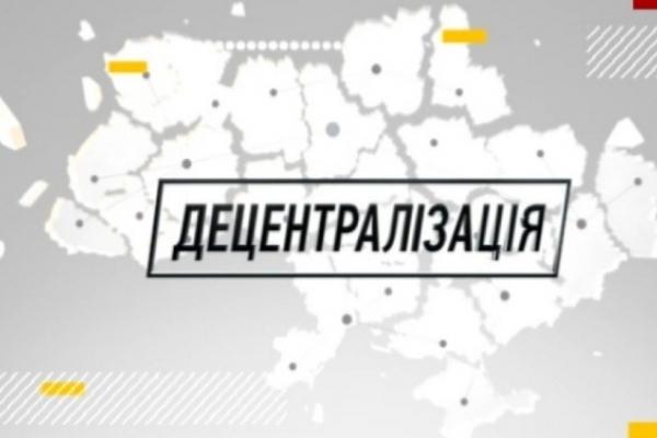 2019 рік – ключовий в реформі децентралізації, — Віце-прем'єр-міністр – Міністр регіонального розвитку, будівництва та ЖКГ України Геннадій Зубко