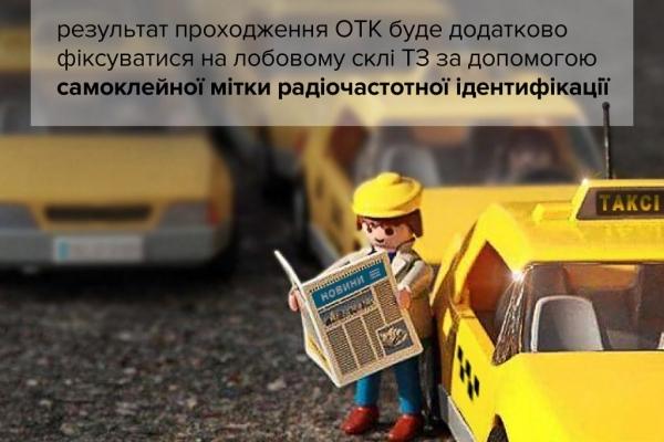 Рівненським автолюбителям до уваги: зміни в процедурі проведення ОТК