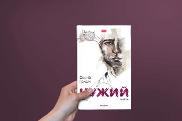 Популярний письменник з Рівненщини у новій книжці підняв болючу тему сьогодення