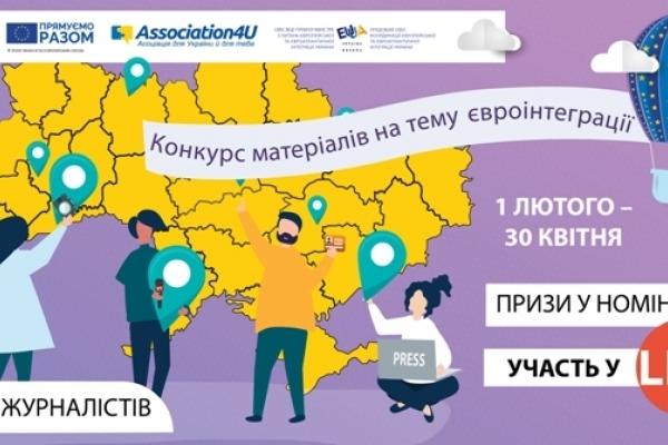 Журналістів Рівненщини запрошують до участі у конкурсі про євроінтеграцію
