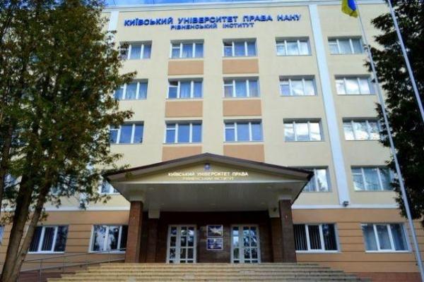 Першу міжнародну зимову Школу з прав людини відкриють у Рівному