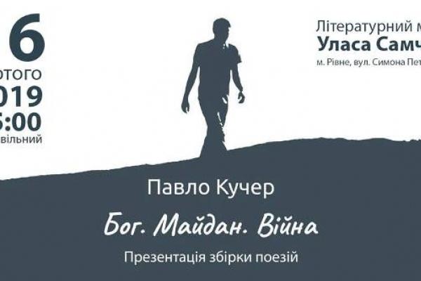 «Бог. Майдан. Війна»: презентація збірки поезій Павла Кучера у Рівному