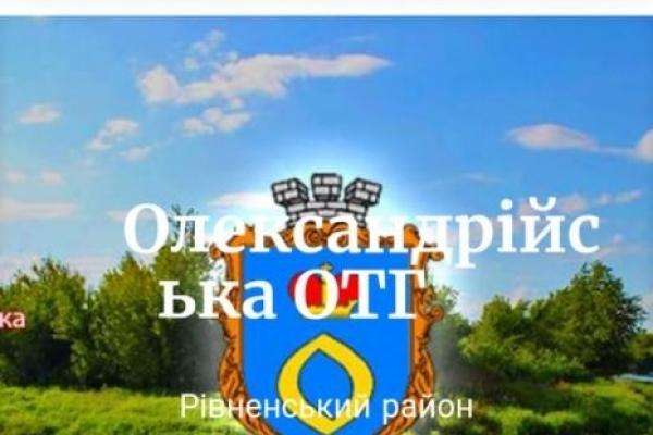В Олександрійській ОТГ розробили власний сайт громади