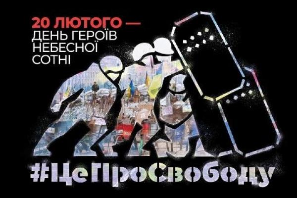 П'яті роковини трагічних подій на Майдані: на Рівненщині вшанують Героїв Небесної Сотні