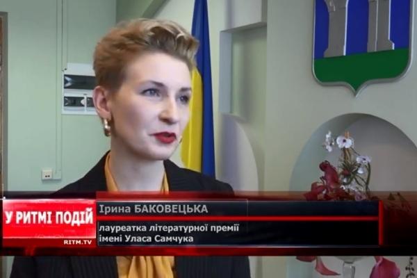 Лауреаткою премії імені Уласа Самчука стала Ірина Баковецька-Рачковська (Відео)