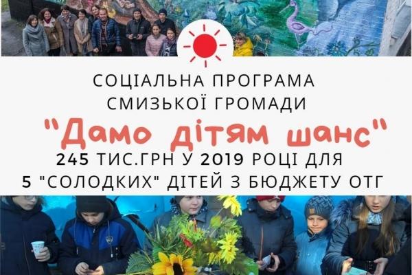 У Смизькій ОТГ започаткували проведення благодійного ярмарку на допомогу хворим дітям