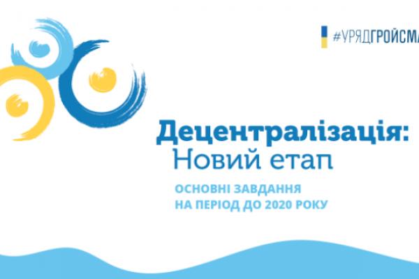 В Україні стартував ІІ етап децентралізації: ключові завдання