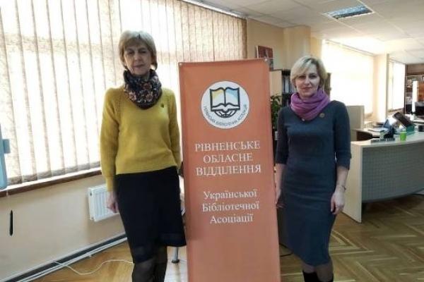 На Рівненщині бібліотекарі з усієї України спілкувалися на тему  реалізації цілей сталого розвитку