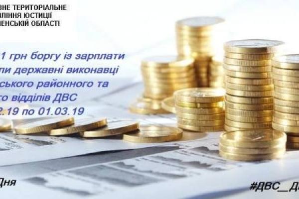 На Рівненщині стягують заборговану зарплату найкраще в Україні