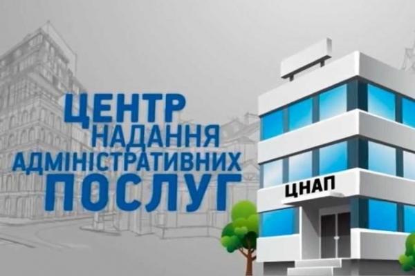 Ще у п'ятьох ОТГ на Рівненщині запрацюють ЦНАПи