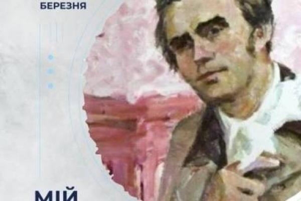 Флеш-моб, ерудит-турнір та селфі «Мій Шевченко»: як рівняни відзначатимуть 205-річницю від дня народження Кобзаря