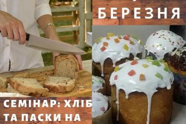 У Клубі Органічного Землеробства  навчатимуть випікати хліб та паски на заквасці
