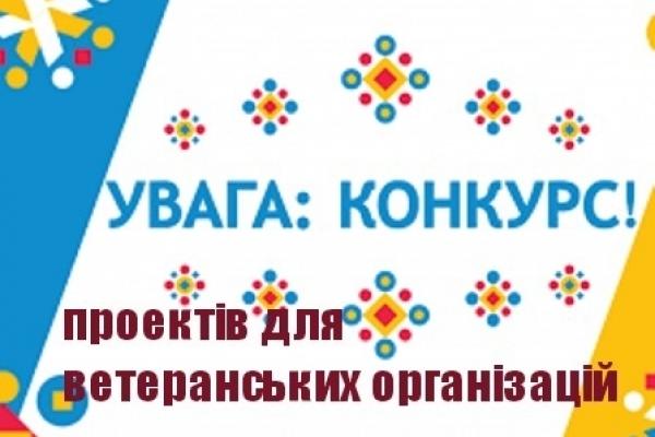 Громадські організації Рівненщини запрошують до участі у конкурсі проектів