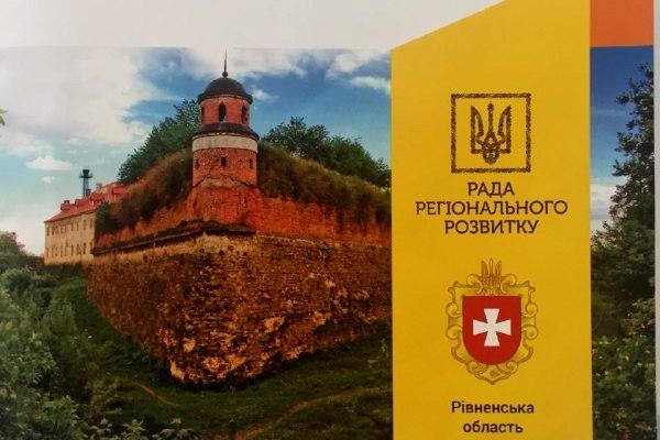 Двадцять тисяч жителів долучилися до плану розвитку Рівненщини