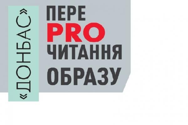 Рівнян запрошують на виставку «Донбас: переPROчитання образу»