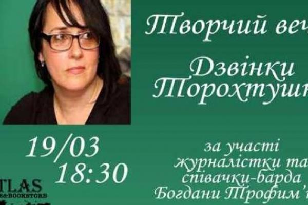 У Рівному Дзвінка Торохтушко презентуватиме недитячі новели