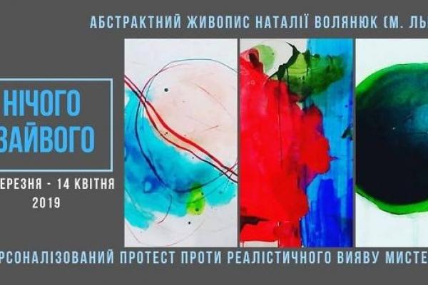 «НІЧОГО ЗАЙВОГО» - нова виставка у галереї «Євро-Арт»