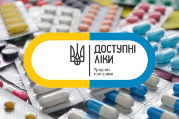 З першого квітня «доступні ліки» можна отримати за електронними рецептами