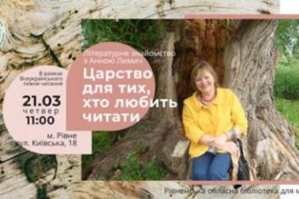 Зустріч з Анною Лимич у Рівненській бібліотеці для молоді