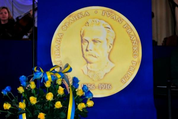 Журналісти Рівненщини можуть позмагатися за премію імені Івана Франка