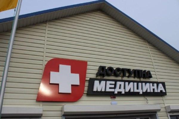 На Березнівщині запрацювала Зірненська сільська амбулаторія