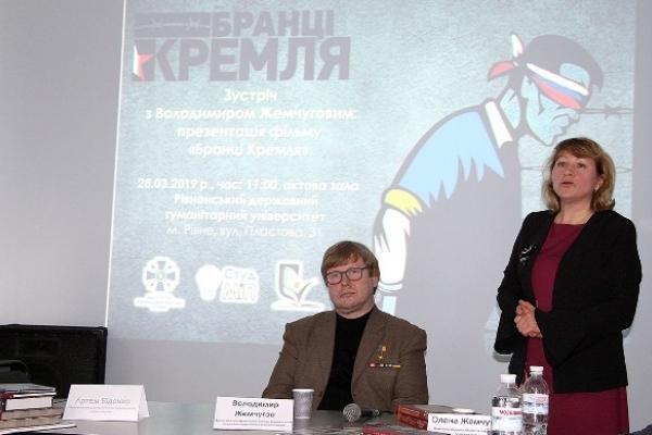 В Рівному студентам презентували документальну стрічку «Бранці Кремля»