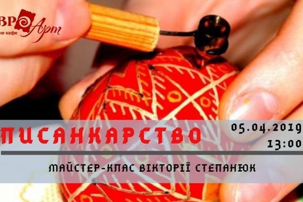 У Рівному відбудеться майстер-клас Вікторії Степанюк «Писанкарство»