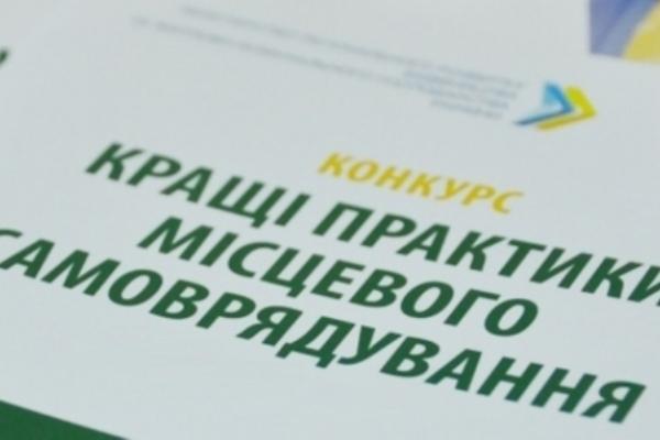 Мінрегіон оголошує конкурс «Кращі практики місцевого самоврядування»